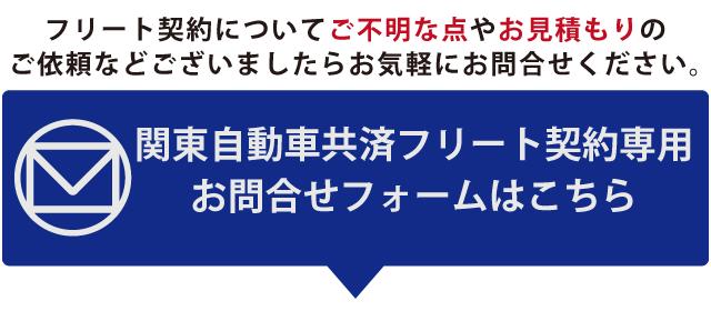 関東自動車共済フリート契約専用お問合せフォーム