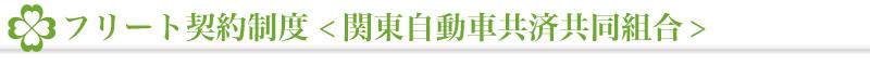 フリート契約制度 関東自動車共済